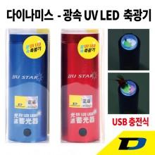 (다이나미스)광속 UV LED 축광기/USB 충전식/에기축광