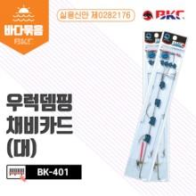 (백경)BK-401 우럭뎀핑채비(대)/ 우럭채비/선상우럭묶음바늘