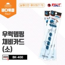 (백경)BK-400 우럭뎀핑채비(소)/ 우럭채비/선상우럭묶음바늘