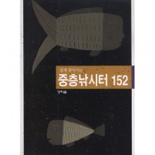 (강마을)중층낚시터 152