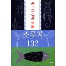 (강마을)숨기고 싶은 보물 소류지 132