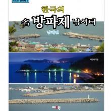 (예조원)한국의 名방파제 낚시터(남해편)