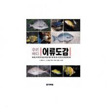 (다락원)우리바다 어류도감