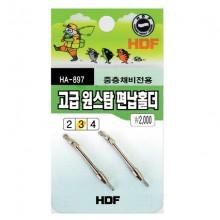 (해동)고급 원스톱 편납홀더 HA-897