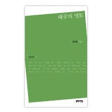 (문학의전당)태공의영토-김용철시집