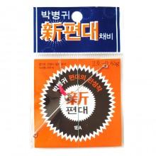박병귀 신편대채비
