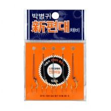 박병귀 신편대바늘