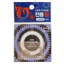 박병귀 분납추 전용칩