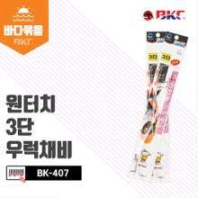 (백경)BK-407 원터치 침선용우럭채비 3단/선상우럭/채비/기둥줄