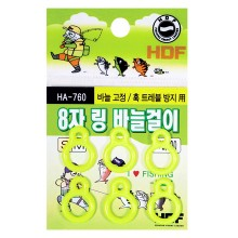 (해동)HA-760  8자 링 바늘걸이