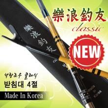 낙랑조우클래식 받침대 4절 - 클램프/노지 겸용