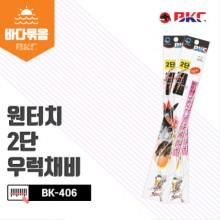 (백경)BK-406 원터치 침선용우럭채비 2단/선상우럭채비