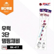 (백경)BK-417 뉴 3단 우럭채비/선상우럭채비/우럭바늘/우럭3단뎀핑채비