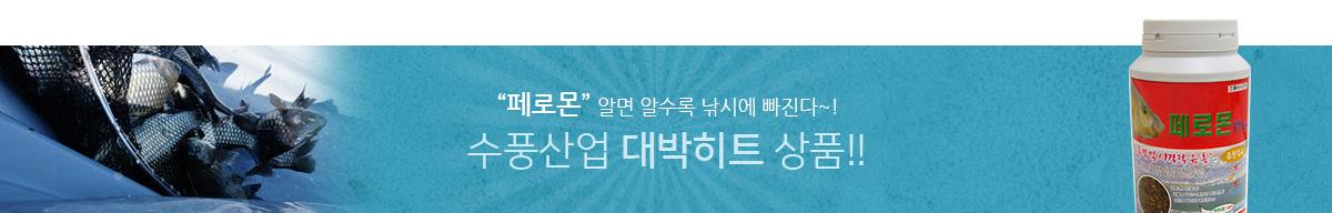 수풍산업 대박히트 상품!!
